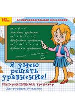 Я умею решать уравнения (Цифровая версия)Интерактивный курс поможет ребёнку усвоить раздел математики, посвящённый решению уравнений<br>