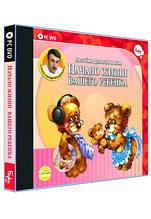 Советы д. Комаровского Начало жизни вашего ребенка (Цифровая версия)