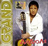 ДиДюЛя: Grand Collection (CD)
