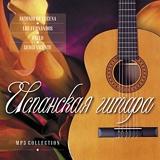 Sergi Vicente, Antonio De Lucena, Los Fernandos: Испанская гитара (CD)