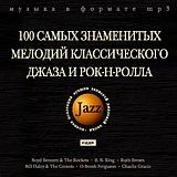 Сборник: Jazz – 100 самых знаменитых мелодий классического джаза и рок-н-ролла (CD)На диске Jazz. 100 самых знаменитых мелодий классического джаза и рок-н-ролла представлены самые знаменитые мелодии традиционного джаза.<br>