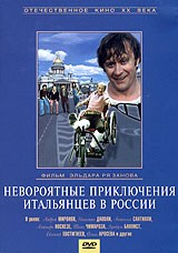 Невероятные приключения итальянцев в России (региональное издание) (DVD)