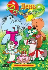 День Рождения. Сборник мультфильмов (региональное издание) с днем рождения выпуск 2 день рождения сборник мультфильмов