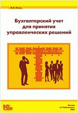 Бухгалтерский учет для принятия управленческих решенийКнига представляет собой уникальное издание, посвященное рассказу о бухгалтерском учете, бухгалтерской информации и ее роли в экономической жизни общества и конкретных организаций. Это рассказ о бухгалтерии без бухгалтерских проводок.<br>