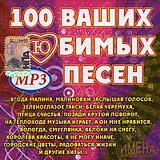 Сборник: Имена на все времена – 100 ваших любимых песен (CD)Сборник. Имена на все времена: 100 ваших любимых песен в формате  Mp3 адресован всем любителям старого доброго ретро-шлягера.<br>