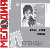 Анна Герман: Мелодия – Легенды – Надежда (CD)