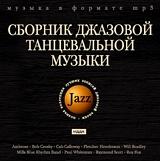 Сборник джазовой танцевальной музыки: Jazz (CD)