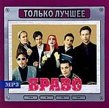 Браво. Только лучшееСерия альбомов Только лучшее представляет самые известные хиты легендарных групп и исполнителей российской рок-сцены, в том числе группы Браво.<br>