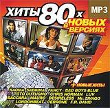 Сборник: Хиты 80-х в новых версиях (CD)Представляем Сборник. Хиты 80-х в новых версиях. 80-е навсегда вошли в историю как самое яркое, беспечное и танцевальное десятилетие. 80-е подарили миру хиты, которые любят и по сей день.<br>