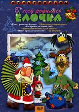 В лесу родилась елочка. Сборник мультфильмов (региональное издание)