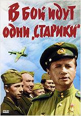 В бой идут одни «старики» (региональное издание) (DVD)