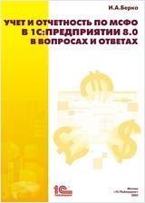 Учет и отчетность по МСФО в 1С:Предприятии 8.0 в вопросах и ответахВ книге рассматриваются практические аспекты ведения учета и составления финансовой отчетности в соответствии с Международными стандартами финансовой отчетности (МСФО) с использованием программы &amp;laquo;1С:Управление производственным предприятием 8&amp;raquo;.<br>