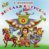 Сборник: Веселая карусель (CD) рождественские песни и колядки сборник для детей с текстами и нотами cd