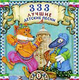 Сборник: 333 лучшие детские песни. Часть 1 (CD) кино – лучшие песни 88 90 cd