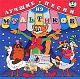 Сборник: Лучшие песни из мультиков. Диск 1 (CD)