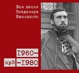 Владимир Высоцкий: Все песни Владимира Высоцкого 1960–1980 (CD)