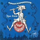 Приключения барона Мюнхаузена (CD)