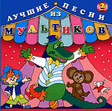 Сборник: Лучшие песни из мультиков. Диск 2 (CD) кино – лучшие песни 88 90 cd