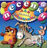 Сборник: Песенки для самых маленьких. Часть 1 (CD)На диске Песенки для самых маленьких. Часть 1 собраны известнейшие детские песни, которые подарят радость малышам, а в их родителях пробудят светлое чувство ностальгии.<br>