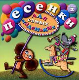 Сборник: Песенки для самых маленьких. Часть 2 (CD)На диске Песенки для самых маленьких. Часть 2 собраны известнейшие детские песни, которые подарят радость малышам, а в их родителях пробудят светлое чувство ностальгии.<br>