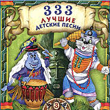 Сборник: 333 лучшие детские песни. Часть 3 (CD) кино – лучшие песни 88 90 cd