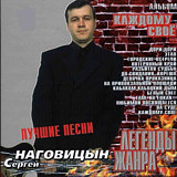 Сергей Наговицын: Легенды жанра – Каждому Свое (CD)