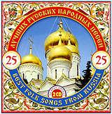 Сборник: 25 лучших русских народных песен (2 CD)
