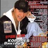 Виктор Королев: Легенды жанра – Дым кольцами (CD)