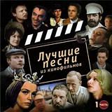 Сборник: Лучшие песни из кинофильмов. Часть 1 (CD) кино – лучшие песни 88 90 cd