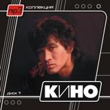 Кино: Диск 1 (CD)Альбом Кино. Диск 1 содержит 139 треков в формате mp3. В качестве дополнительных материалов на диске представлены тексты всех песен, обширный фотоархив, интервью и статьи.<br>
