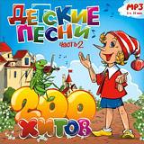 Сборник: Детские песни – 200 хитов. Часть 2 (CD) кино – лучшие песни 88 90 cd