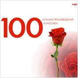 Сборник: 100 лучших произведений классики (CD)