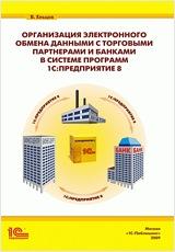 Организация электронного обмена данными с торговыми партнерами и банками в системе программ 1С:Предприятие 8