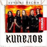 Кипелов: Новая коллекция (CD)