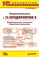 Бюджетирование в «1С:Предприятии 8». Информационные технологии бюджетного управления