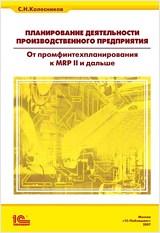 Планирование деятельности производственного предприятия. От промфинтехпланирования к MRP II и дальше