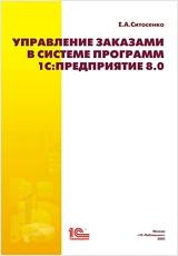 Управление заказами в системе программ 1С:Предприятие 8.0