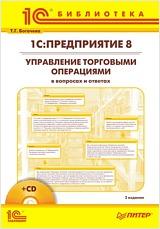 Богачева Т.Г. 1С:Предприятие 8. Управление торговыми операциями в вопросах и ответах. 3 издание (+ CD)