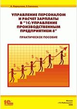 Управление персоналом и расчет зарплаты в «1С:Управление производственным предприятием 8». Практическое пособие