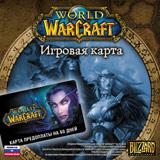 World of Warcraft. Карта оплаты игрового времени на 60 дней (для русских серверов) [PC-Jewel]Издание не содержит дистрибутива, это только карта оплаты игрового времени на 60 дней + регистрационный ключ для доступа к 10-дневной пробной версии игры. Требуется полная версия World of Warcraft, действующая учетная запись на русских серверах Blizzard, а также постоянноое подключение к сети Интернет.<br>