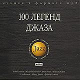 Сборник: Jazz – 100 легенд джаза (CD)Сборник Джаз. 100 легенд джаза – диск, на котором собраны лучшие произведения известнейших джазменов.<br>