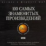 Сборник: Jazz – 100 самых знаменитых произведений (CD)Сборник Jazz. 100 самых знаменитых произведений станет отличным подарком для всех любителей и ценителей джаза и блюза.<br>
