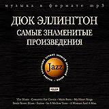 Jazz: Эллингтон Дюк – Самые знаменитые произведения (CD)На диске &amp;laquo;Джаз. Эллингтон Дюк. Самые знаменитые произведения&amp;raquo; вы найдете самые известные и популярные произведения и композиции великого джазового музыканта и его оркестра, которые стали классикой.<br>