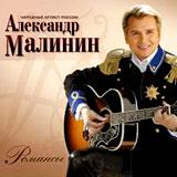 Александр Малинин: Романсы (CD)