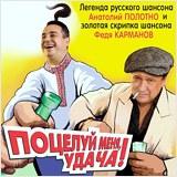 Анатолий Полотно: Поцелуй меня, удача! (CD)