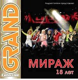 Мираж: 18 лет – Grand Collection (CD)