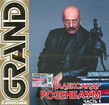 Александр Розенбаум: Grand Collection. Часть 1 (CD) григорий лепс александр розенбаум григорий лепс александр розенбаум берега чистого братства