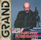 Александр Розенбаум: Grand Collection. Часть 1 (CD)Первый диск из серии Александр Розенбаум. Grand Collection включает 16 известных лирических произведений, представляющих интерес для слушателя.<br>