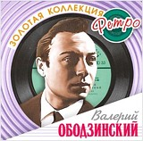 Валерий Ободзинский. Золотая коллекция ретро (2 CD)