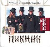 Пикник: Новая коллекция – Лучшие песни. Часть 1 (CD) сборник лучшие песни из кинофильмов cd